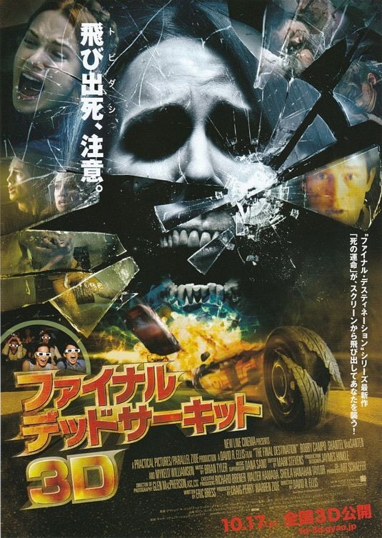 Un poster giapponese per The Final Destination 3D
