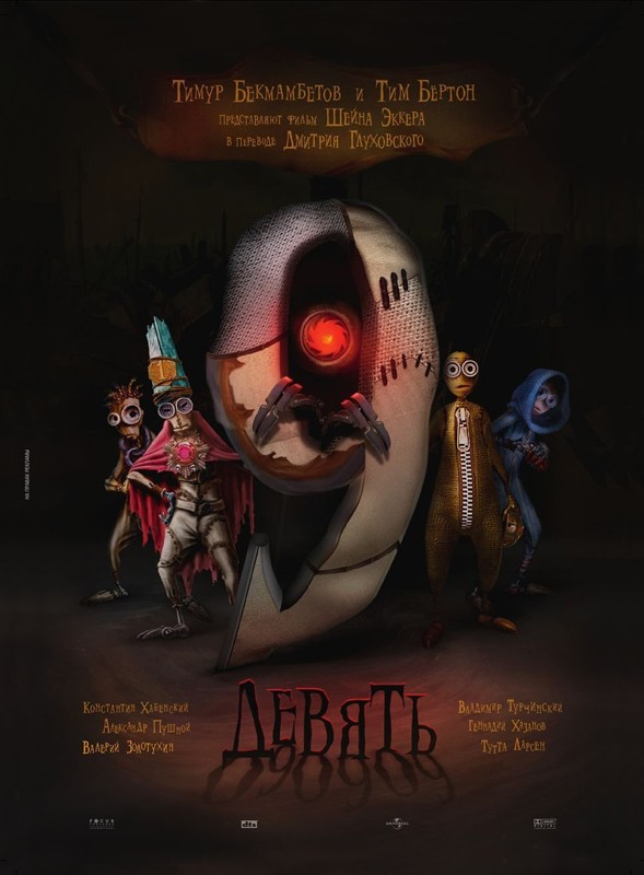 Il poster russo del film d'animazione 9