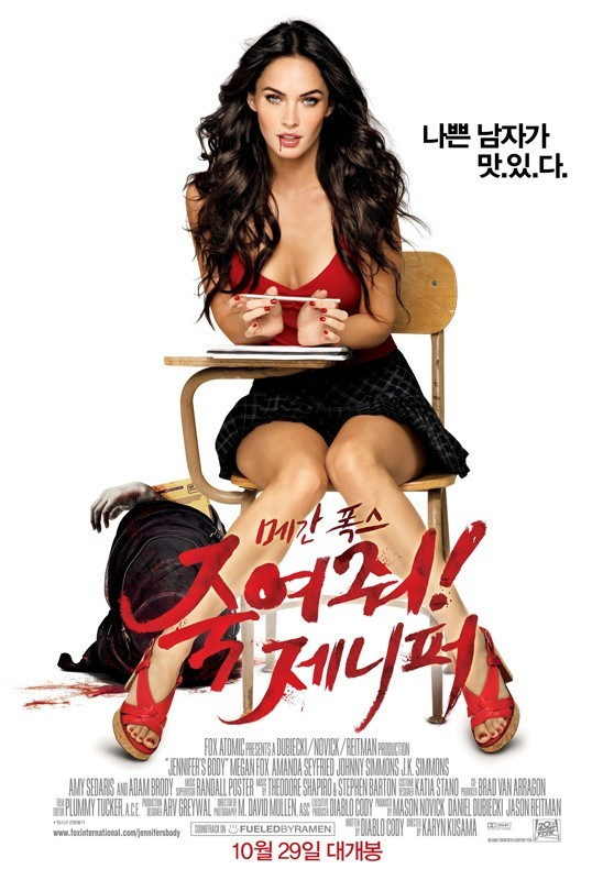 Poster coreano per il film Il corpo di Jennifer