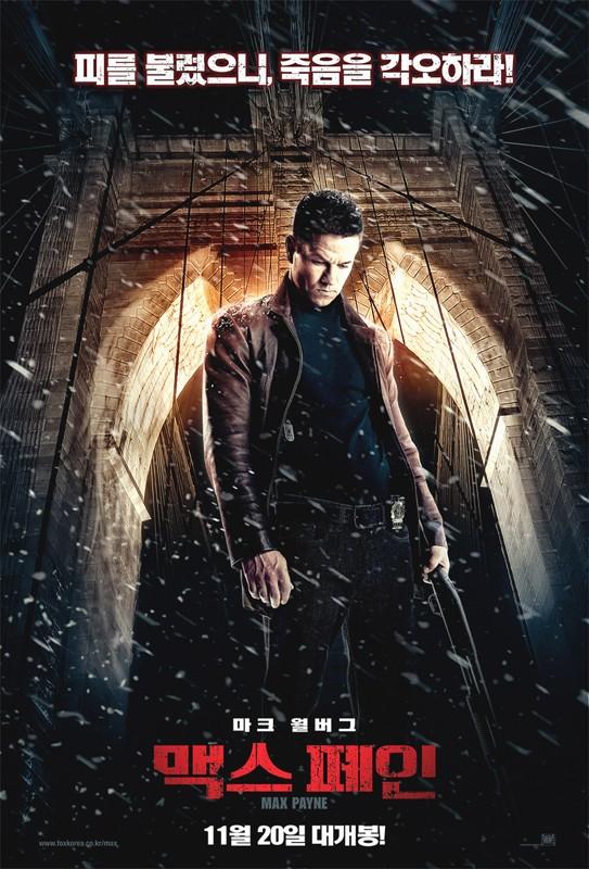 Il Poster Coreano del film Max Payne