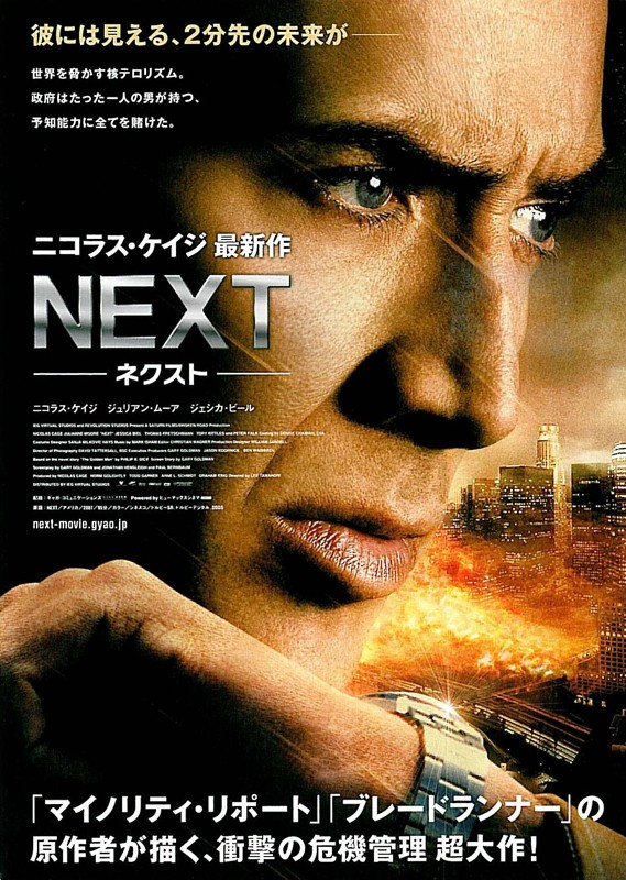 Il poster japponese del film Next
