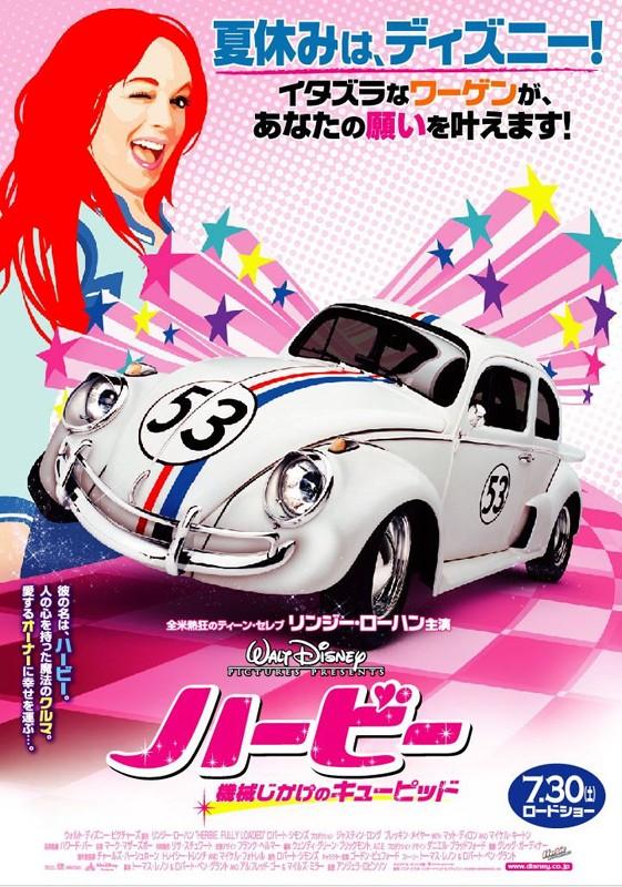 Il poster japponese di Herbie il supermaggiolino