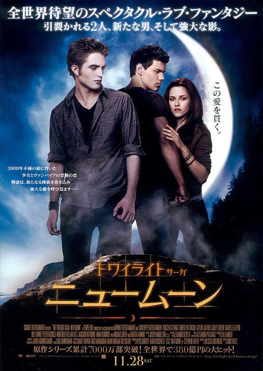 Poster giapponese per Twilight: New Moon