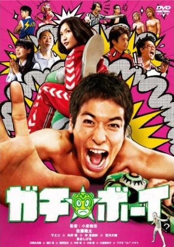La locandina di Gachi Boy, Wrestling With A Memory