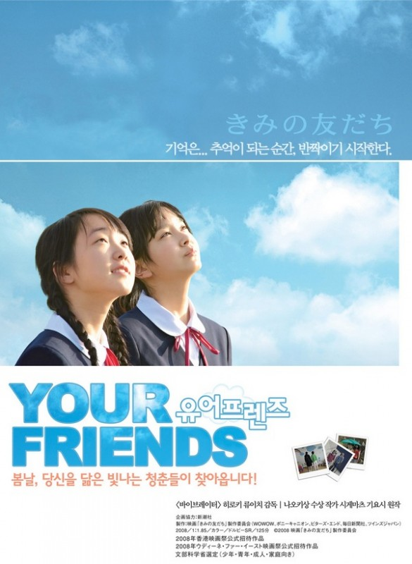 La locandina di Your Friends