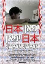 La locandina di Japan Japan