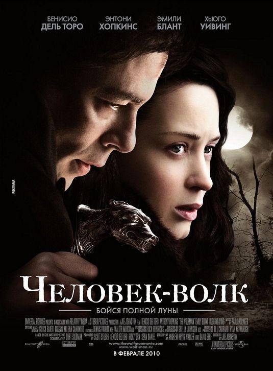 Locandina russa per The Wolfman