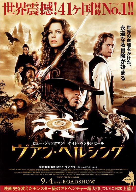 La locandina giapponese di Van Helsing