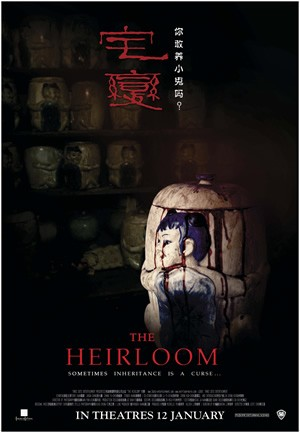 Locandina ufficiale taiwanese del film The Heirloom