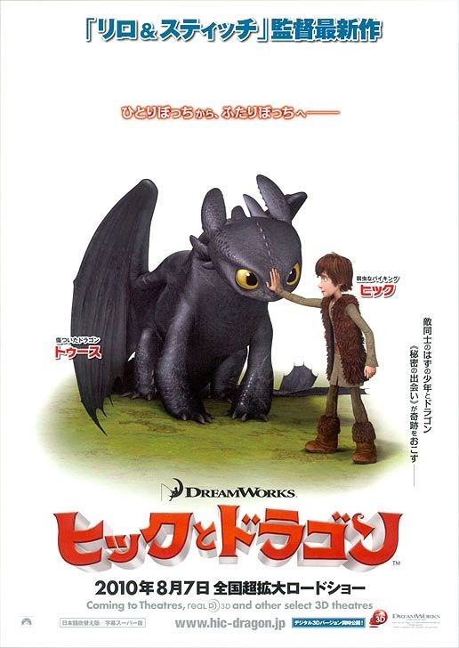 Poster giapponese per How to Train Your Dragon