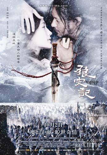 La locandina di The Warrior and the Wolf