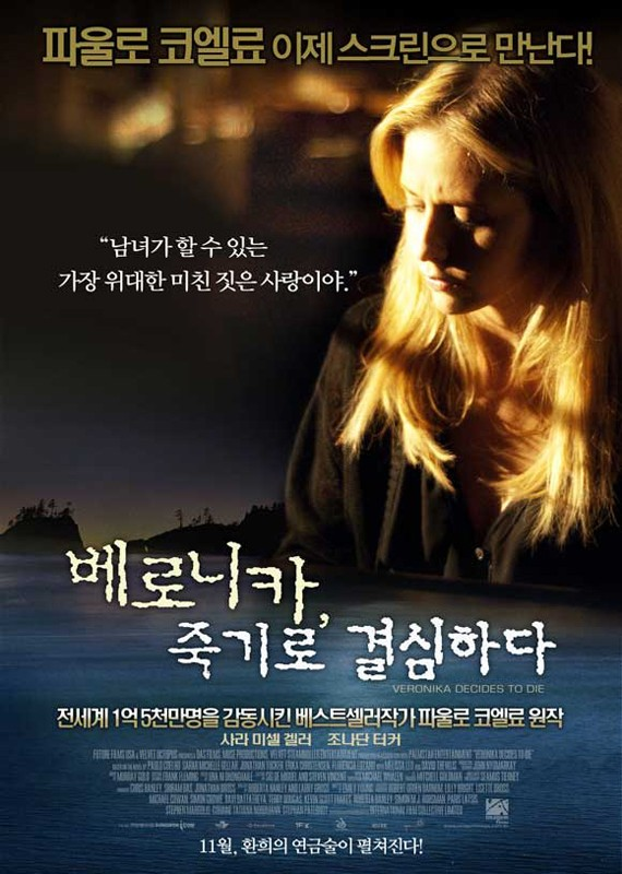 Il poster Koreano di Veronika Decides to Die