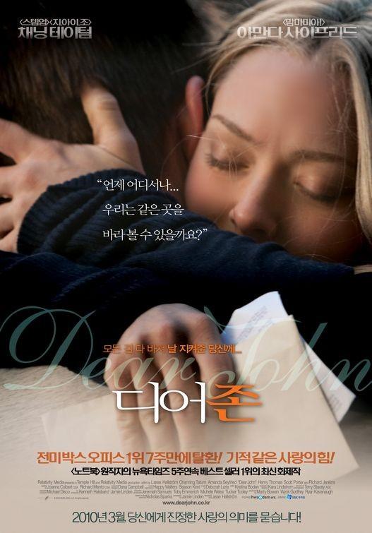 Poster coreano per Dear John