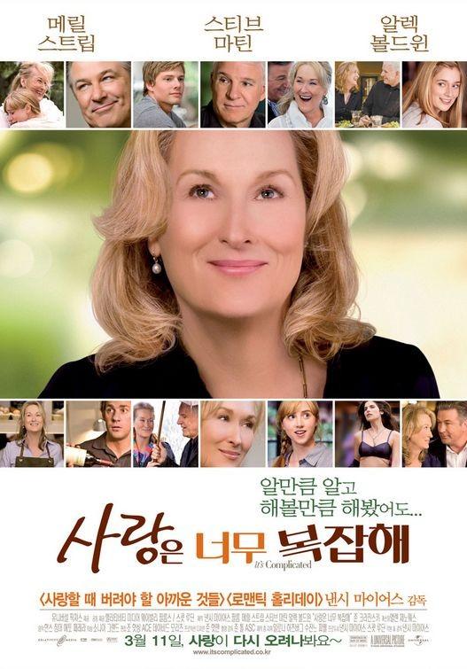 Poster coreano  per It's Complicated