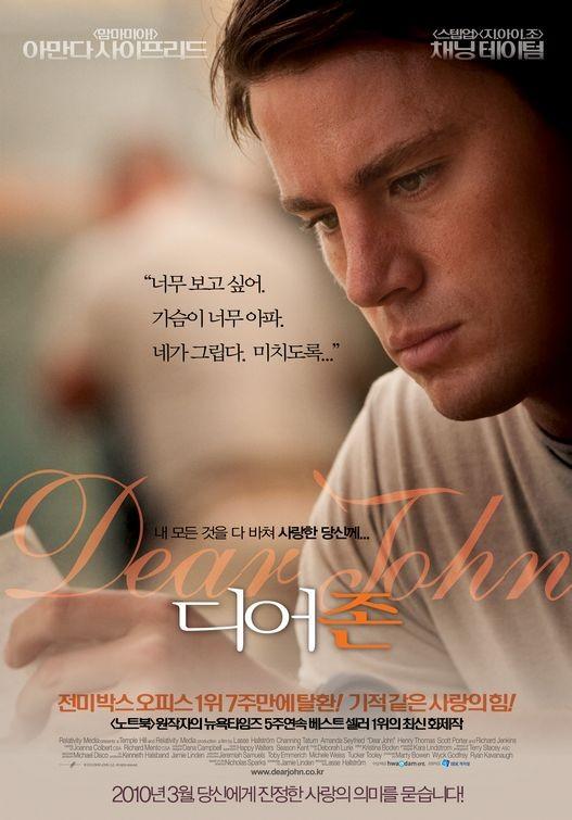Secondo poster coreano per Dear John