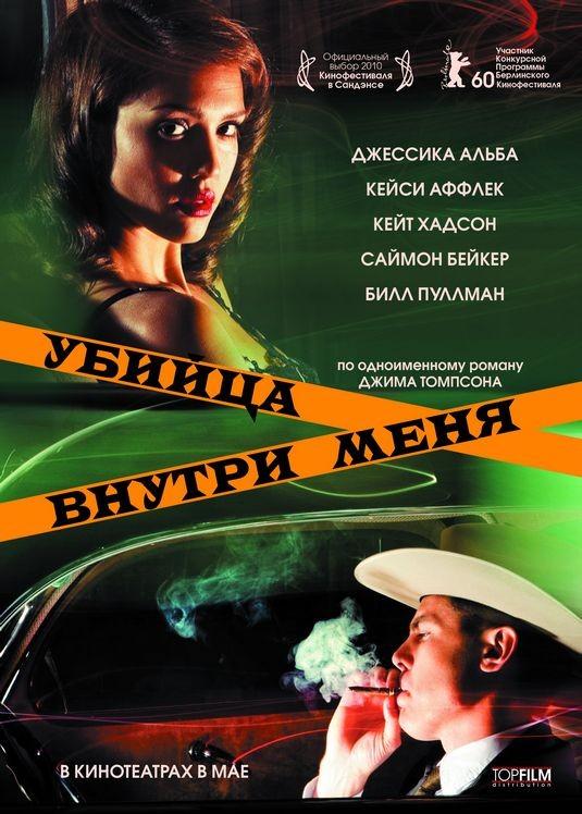 Un poster russo per The Killer Inside Me