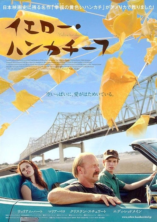 Nuovo poster giapponese per The Yellow Handerchief