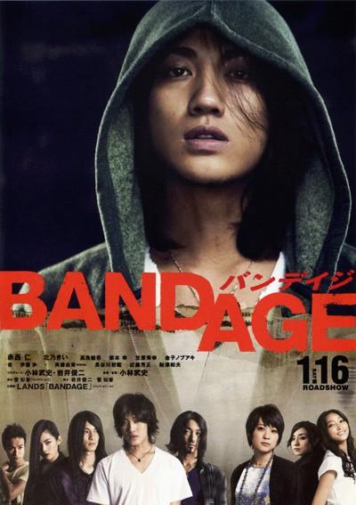 La locandina di Bandage