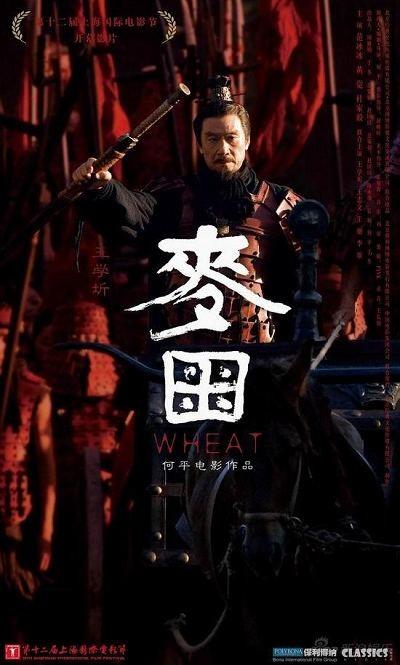 La locandina di Wheat
