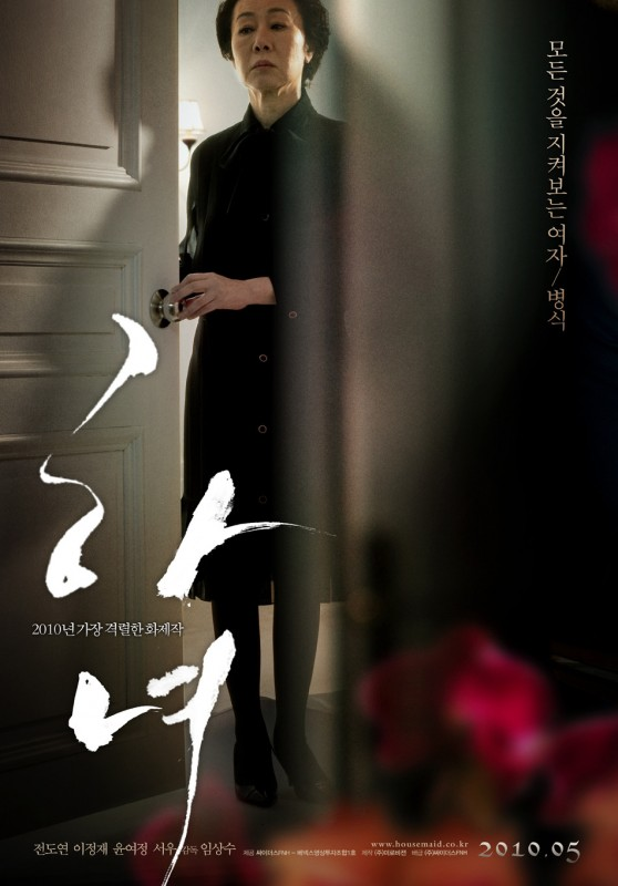 Character poster di The Housemaid