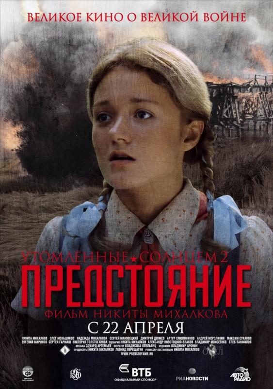 Character poster per Utomlyonnye solntsem 2