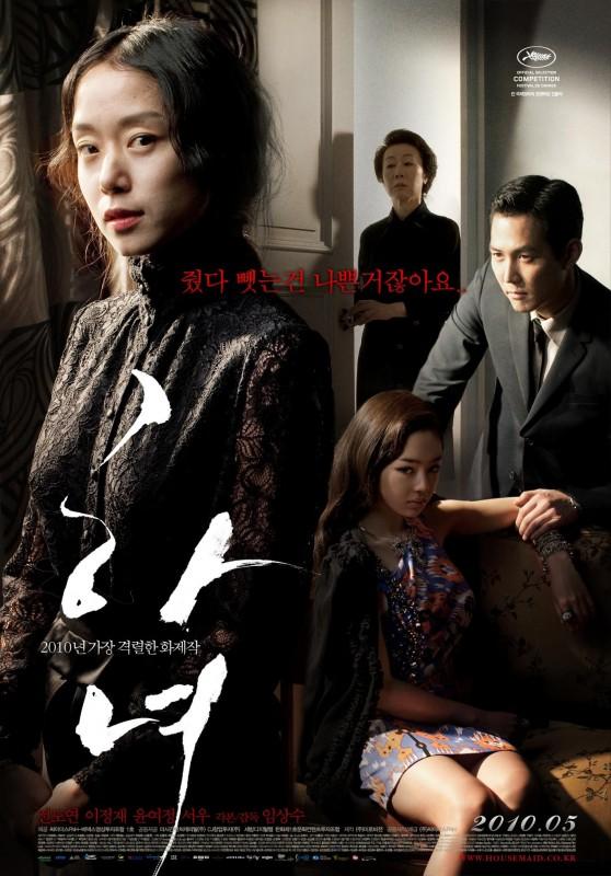 un cupo poster del film The Housemaid