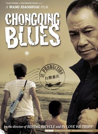 La locandina di Chongqing Blues