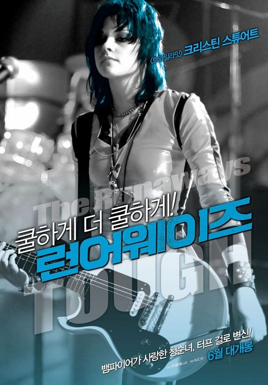 Character poster giapponese per The Runaways (Kristen Stewart)