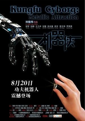La locandina di Kung Fu Cyborg: Metallic Attraction
