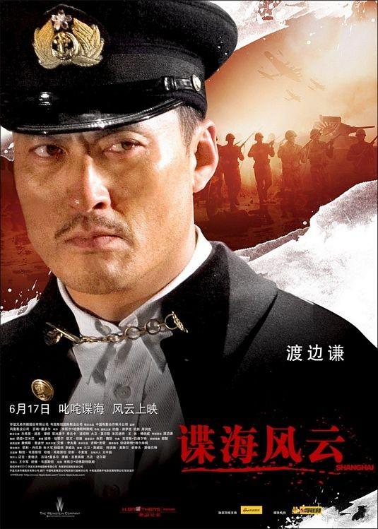 Character poster cinese per Shanghai: Ken Watanabe