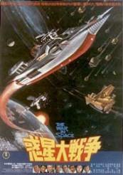 La locandina di Guerra spaziale