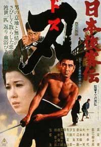 La locandina di La leggenda dei cavalieri giapponesi moderni