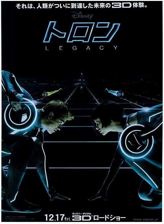 Uh poster giapponese per Tron Legacy