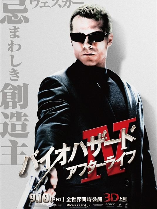 Character poster giapponese per Resident Evil: Afterlife - Shawn Roberts
