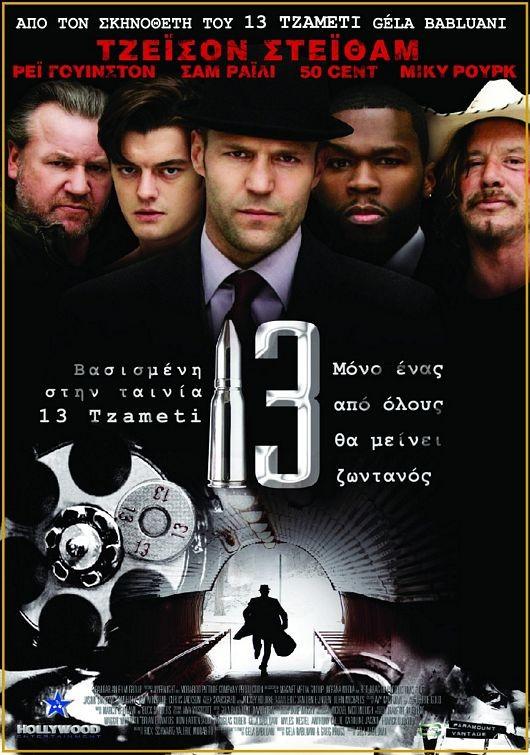 Primo poster (greco) per il thriller 13 di Géla Babluani