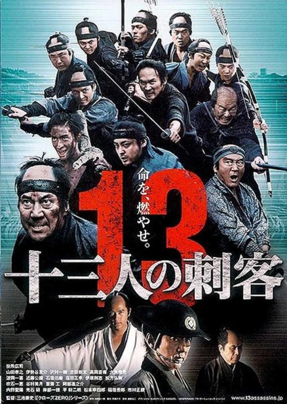 La locandina giapponese di 13 Assassins di Takashi Miike