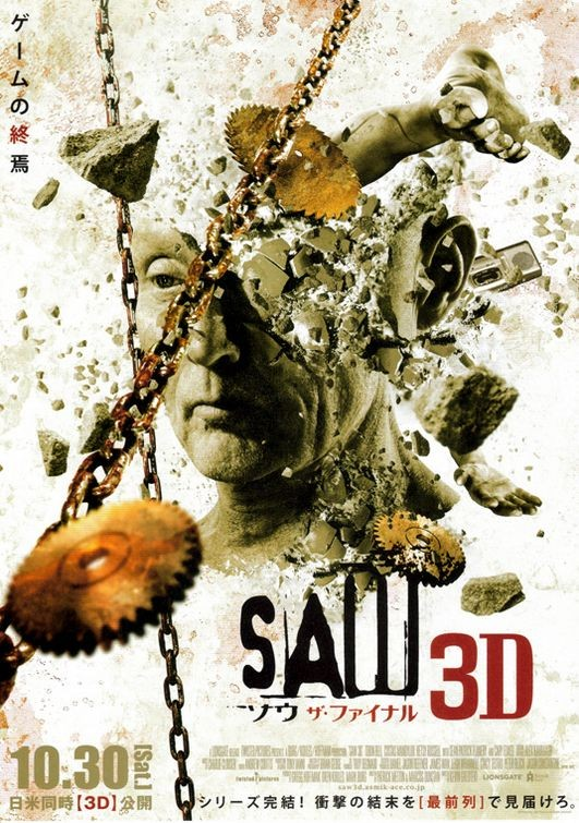 Poster giapponese per Saw 3D