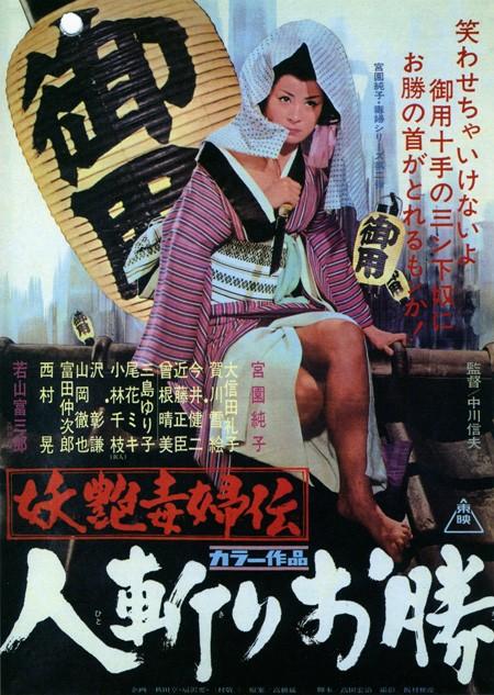 La locandina di Okatsu the Avenger