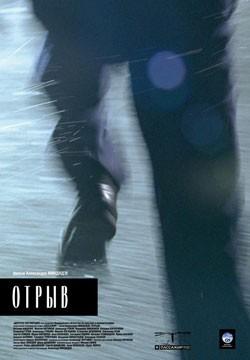 La locandina di Otryv - Distacco