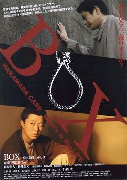 La locandina di Box - The Hakamada Case