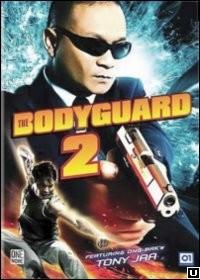 La copertina di Bodyguard 2 (dvd)