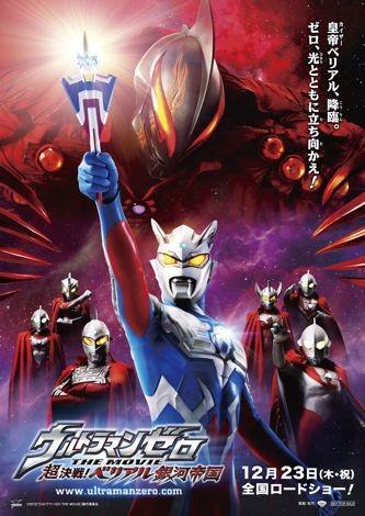 La locandina di Ultraman Zero The Movie: Super Deciding Fight! The Belial Galactic Empire