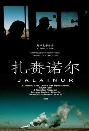 La locandina di Zha lai nuo er - Jalainur