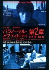 La locandina di Paranormal Activity: Tokyo Night