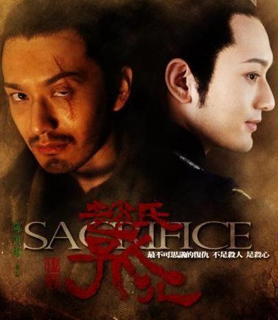 Poster di Sacrifice
