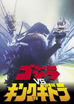 La locandina di Godzilla contro King Ghidorah