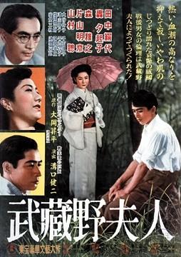 La locandina di Lady Musashino