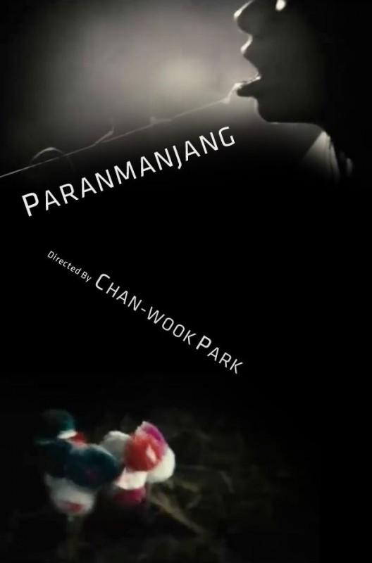 La locandina di Paranmanjang
