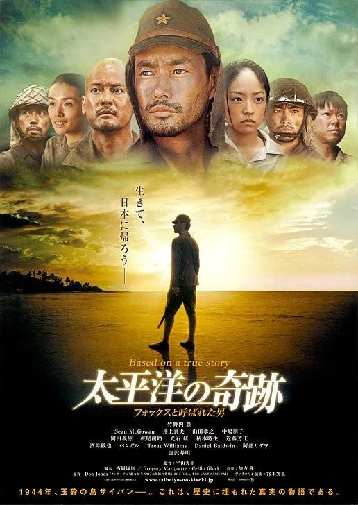 La locandina di Oba: The Last Samurai
