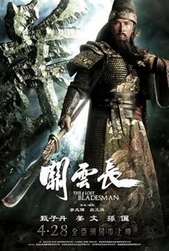 La locandina di The Lost Bladesman